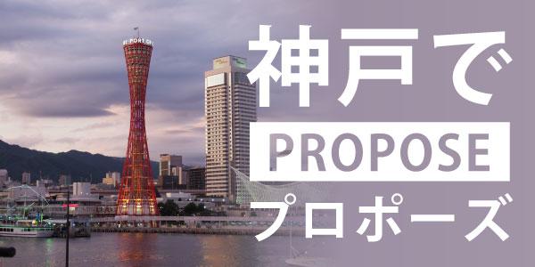 神戸のプロポーズ特集BJナビ用のバナー