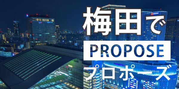 大阪・梅田のプロポーズ特集BJナビ用バナー