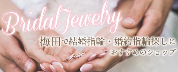 梅田で指輪探しでおすすめのお店特集