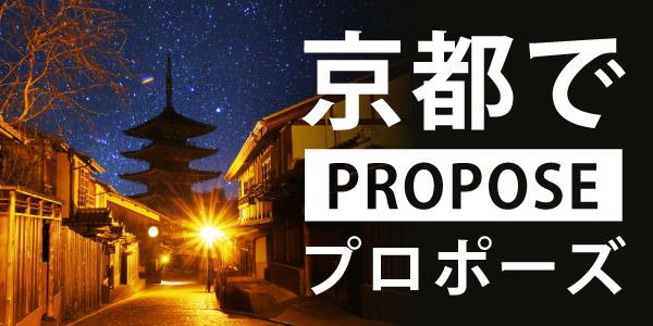 京都のプロポーズスポット特集のバナー