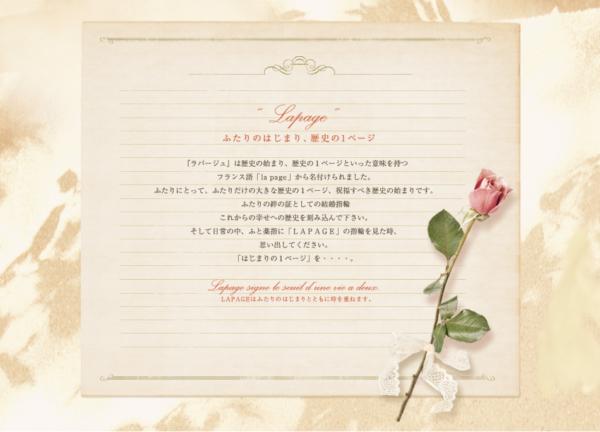 京都で人気の婚約指輪ブランドNo.2のLAPAGE