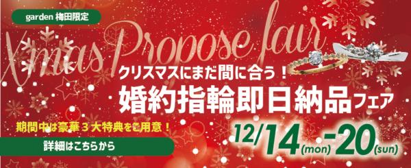 garden梅田クリスマスフェア