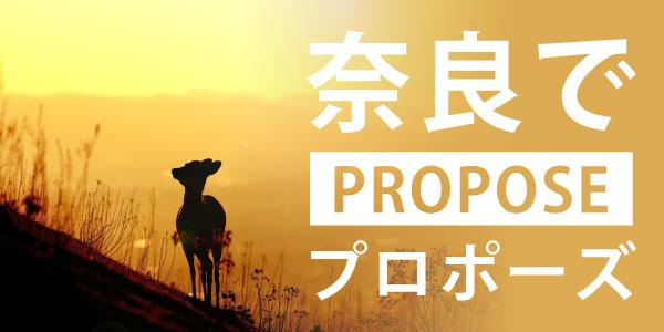 奈良のプロポーズ特集のバナー
