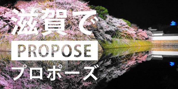 滋賀のプロポーズ特集のバナー