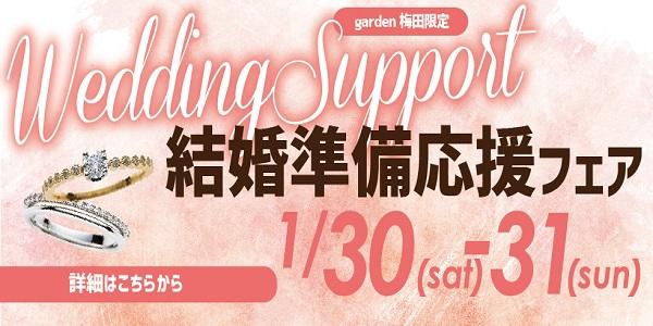 garden梅田の結婚準備応援