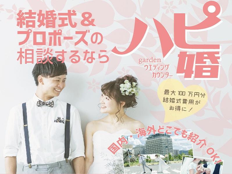 結婚準備応援フェアのハピ婚