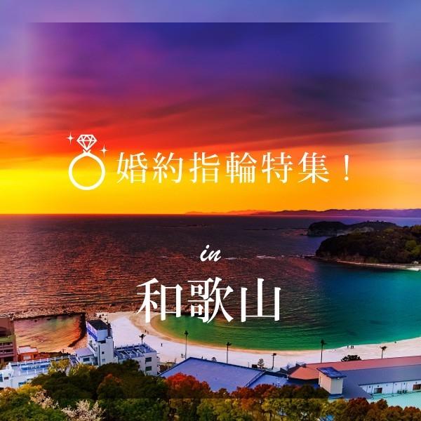 和歌山の婚約指輪特集のアイキャッチ