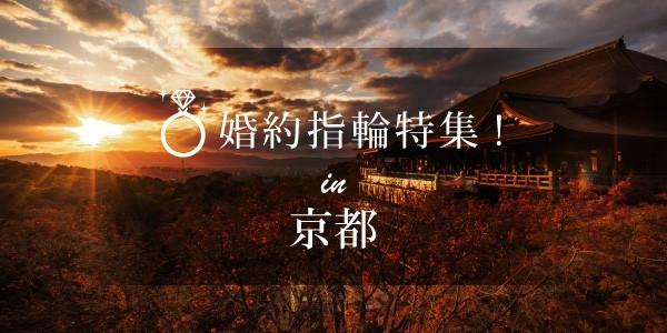 京都の人気な婚約指輪特集のバナー