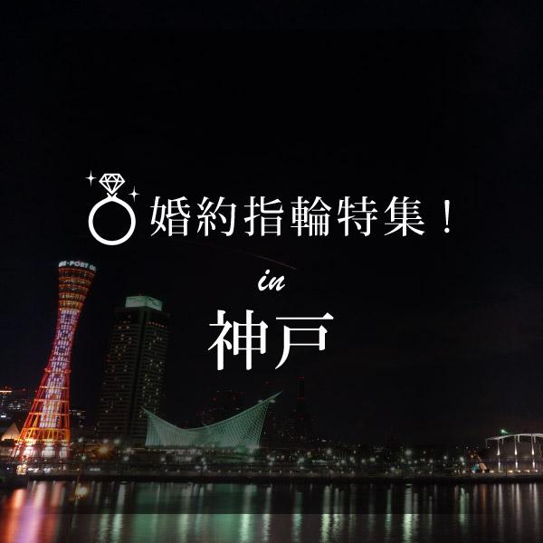 神戸の婚約指輪特集アイキャッチ