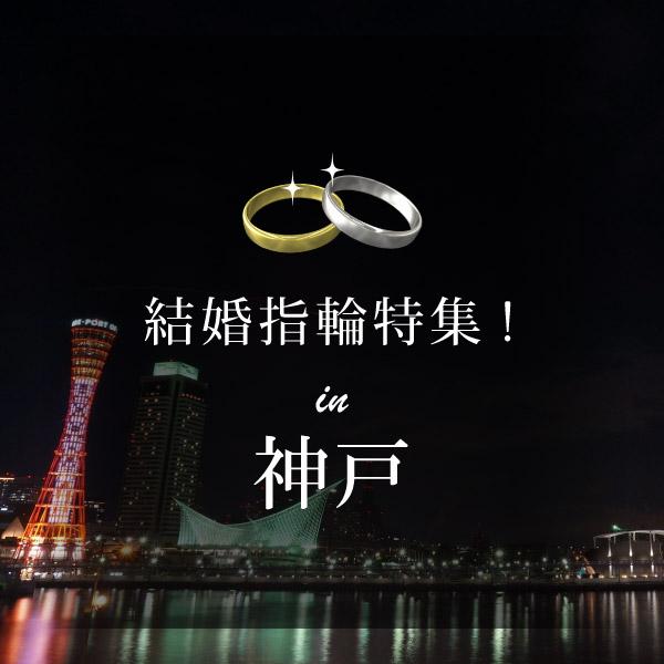 神戸で人気の結婚指輪特集