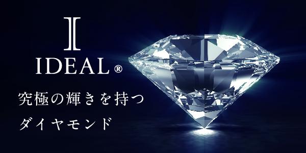 究極の輝きをもつダイヤモンド高品質