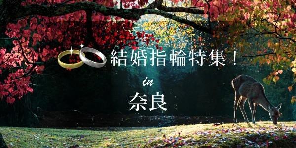 奈良の結婚指輪特集のバナー