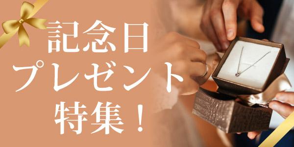 garden梅田の記念日プレゼント特集