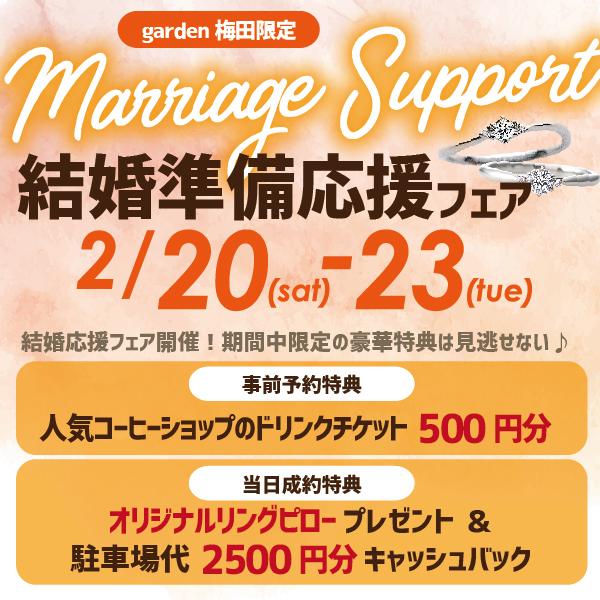 結婚準備応援フェア