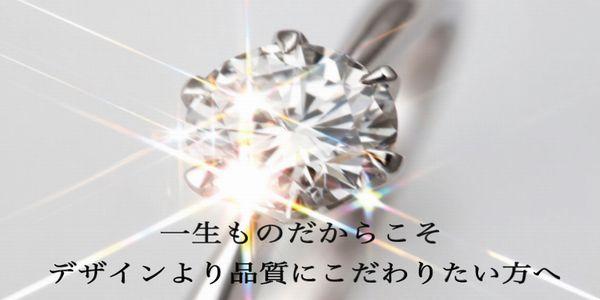 ダイヤモンド品質こだわり