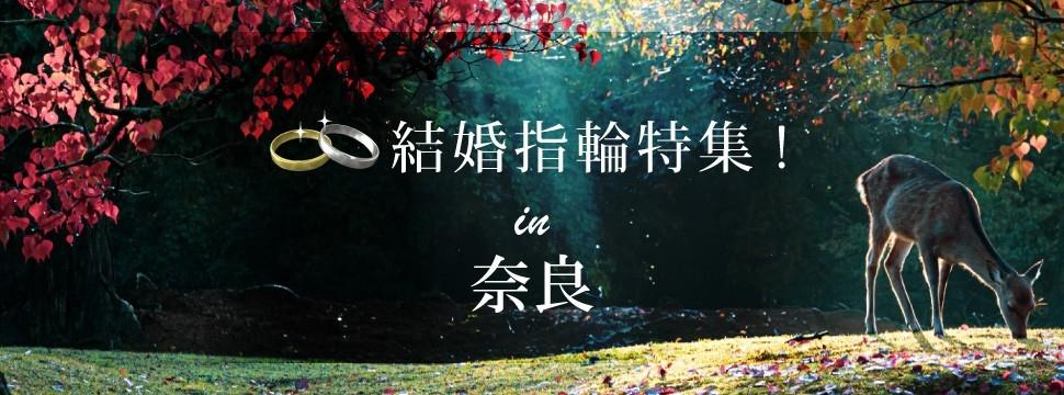奈良の結婚指輪特集のイメージ