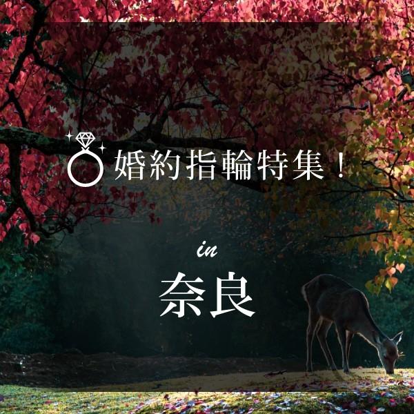 奈良の婚約指輪特集のアイキャッチ