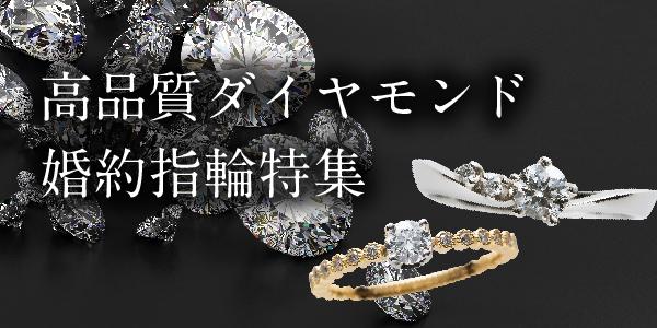 高品質ダイヤモンド指輪特集