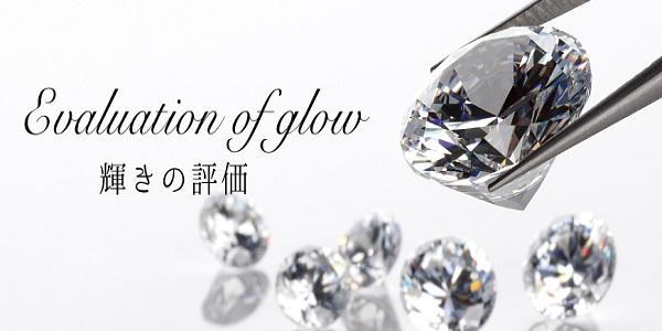 高品質ダイヤモンド輝きの評価