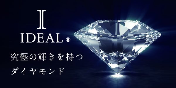 IDEALダイヤモンドを取り扱うgarden本店