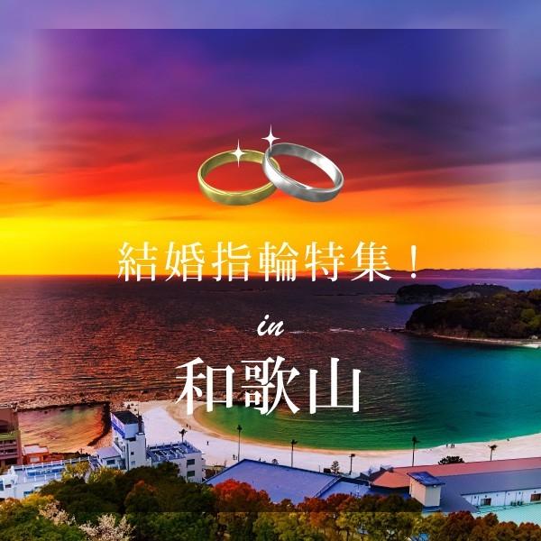 和歌山の結婚指輪特集のアイキャッチ