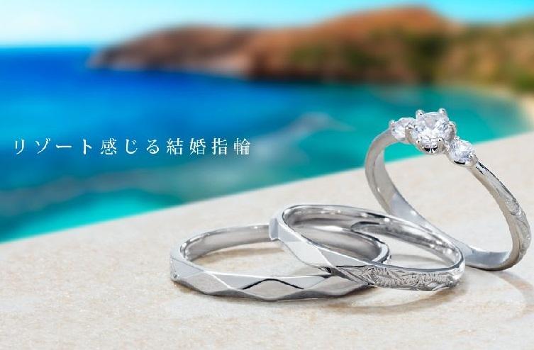 ハワイアンジュエリーの結婚指輪でプライベートビーチ