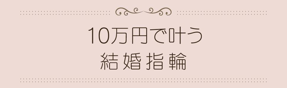 10万円で叶う結婚指輪
