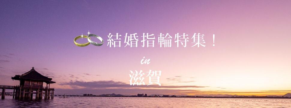 滋賀の結婚指輪特集のイメージ