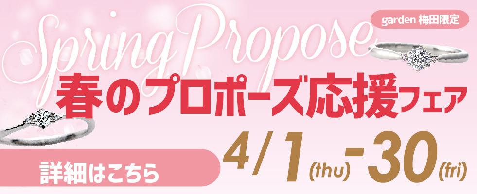 春のプロポーズ応援フェアのイメージ