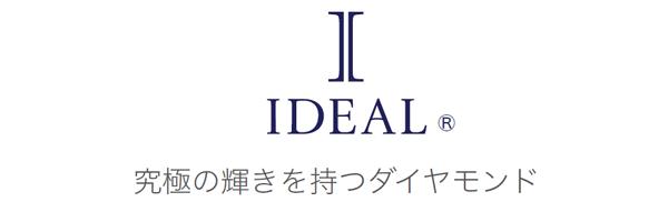 高品質ダイヤ特集 梅田
