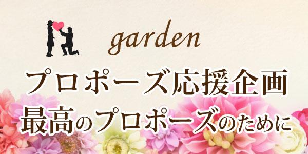 garden姫路のサプライズプロポーズ特集
