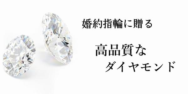 高品質ダイヤ特集 姫路