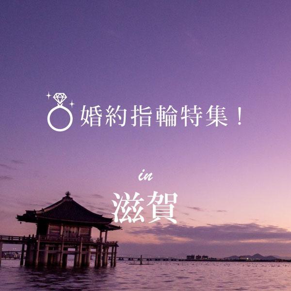 滋賀の婚約指輪特集のアイキャッチ
