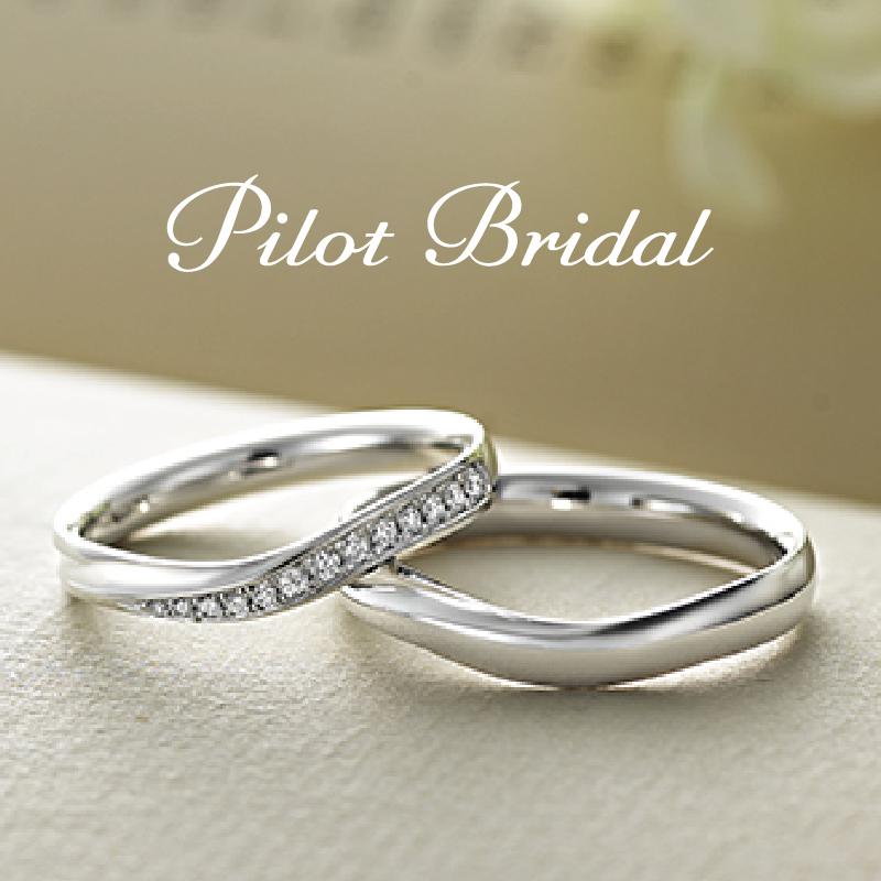 Pilot Bridal 高純度のプラチナを使用した結婚指輪