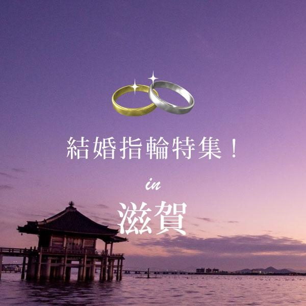滋賀の結婚指輪特集のアイキャッチ