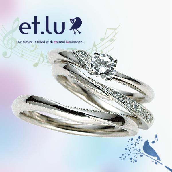 高品質結婚指輪エトル