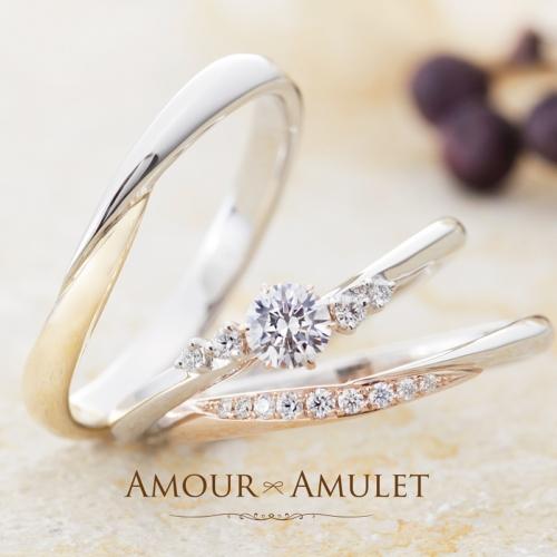 AMOUR AMULETアムールアミュレットルミエール婚約指輪・結婚指輪重ね付け