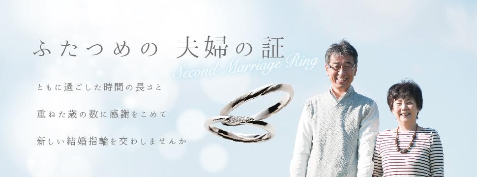 記念日に結婚指輪の買いなおしのイメージ