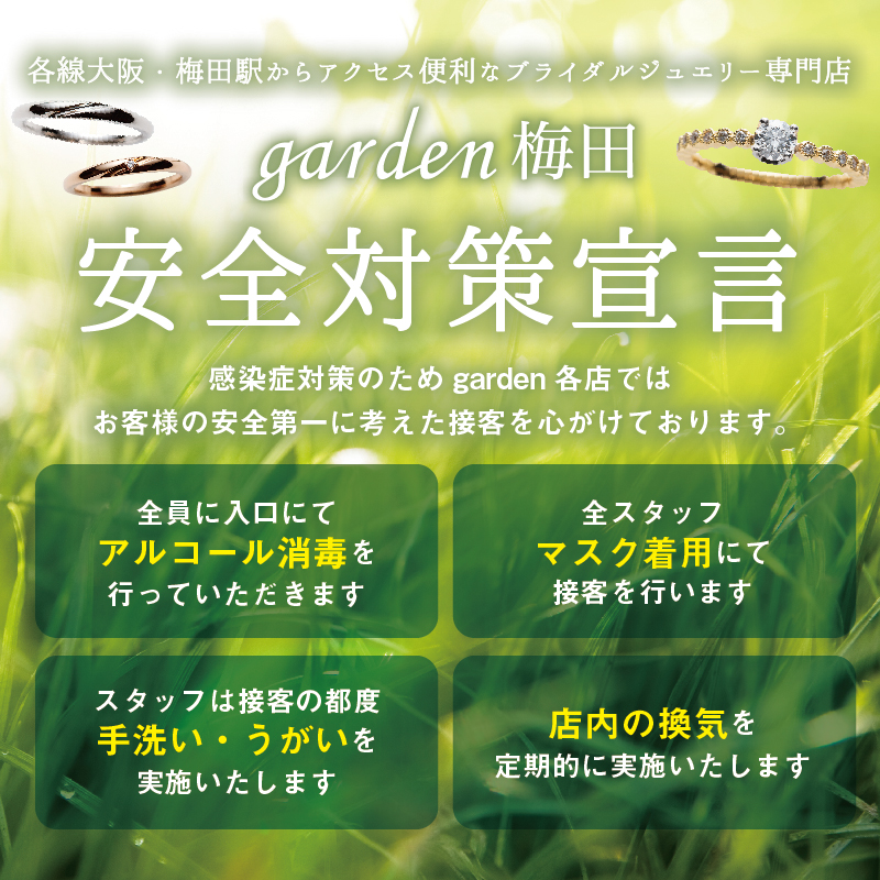 garden梅田