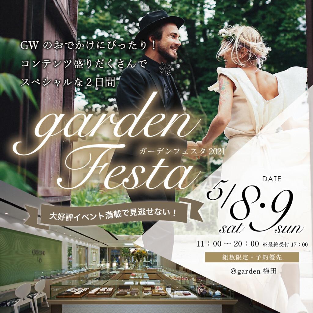 梅田gardenフェスタ2021