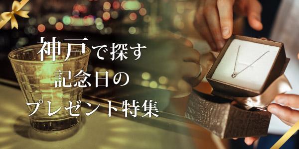 【結婚記念日・スイートテン】プレゼント特集|神戸で探す結婚10周年・20周年・25周年のプレゼント