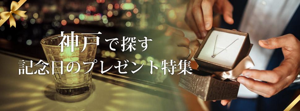 神戸で記念日のプレゼント特集のイメージ