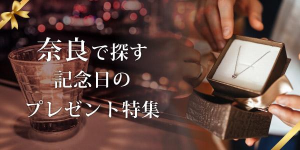 【結婚記念日・スイートテン】プレゼント特集|奈良で探す結婚10周年・20周年・25周年のプレゼント