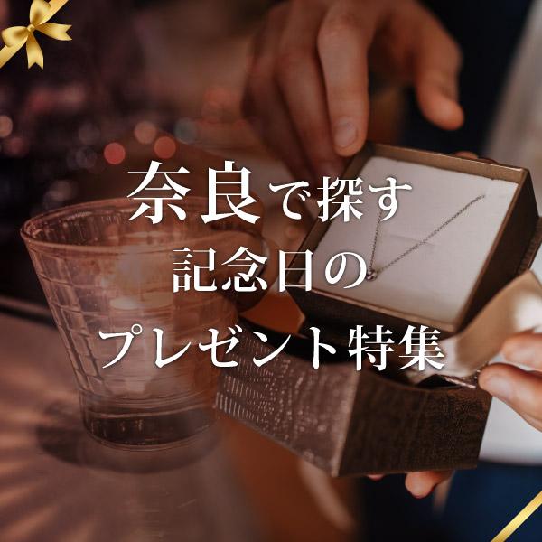 奈良で探す記念日プレゼント特集