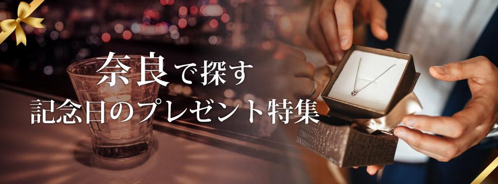 奈良の記念日のプレゼント特集のイメージ