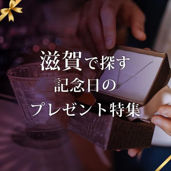 滋賀で探す記念日プレゼント