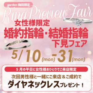 【平日限定】婚約指輪・結婚指輪下見フェア garden梅田