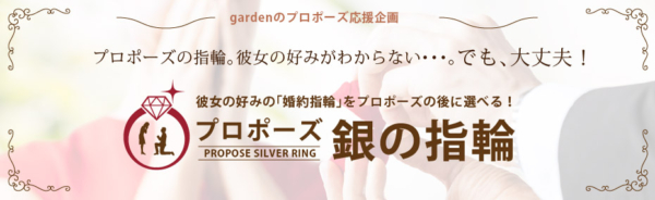 銀の指輪でプロポーズ
