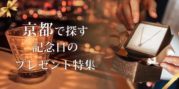 【結婚記念日・スイートテン】プレゼント特集|京都で探す結婚10周年・20周年・25周年のプレゼント