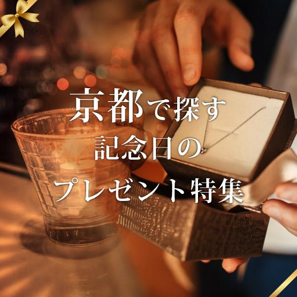 京都で探す記念日プレゼント特集